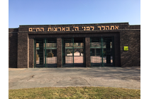 In Frankfurt, there must  be again an U-5 station at the new jewish cemetery.